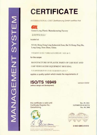 TS16949 08~11 Certificate 1